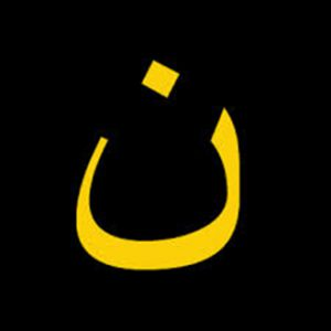 """The Arabic letter meaning """"Nazarene"""" and follower of Jesus Christ."""